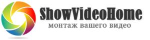 Монтаж в студии видео поздравлений showvideohome.com на заказ