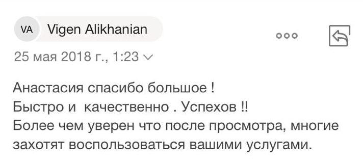 Отзыв на видеопоздравление в стиле Новости